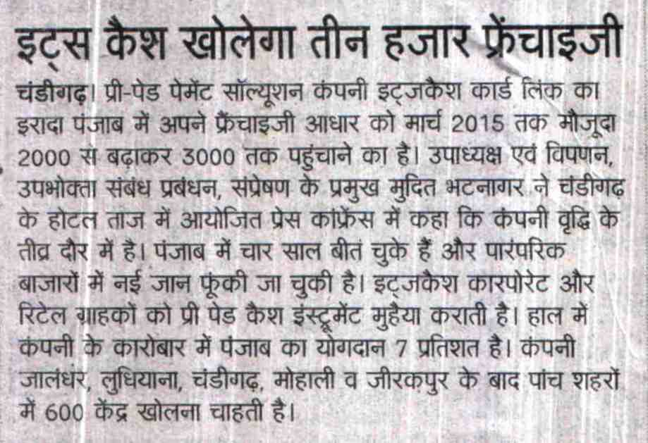 Amar Ujala-ItzCash 28.6.2014 Pg.No.7