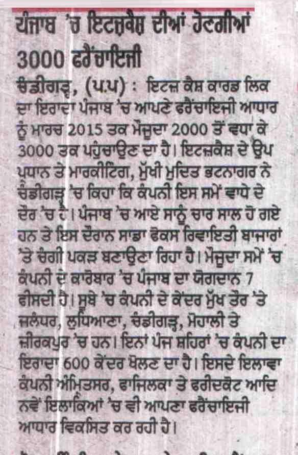 Punjabi Jagran-ItzCash 28.6.2014 Pg.No.4