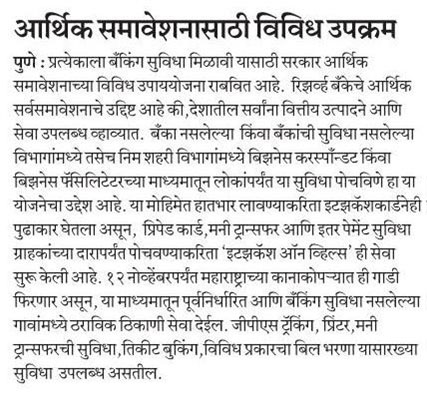 pudhari_12nov