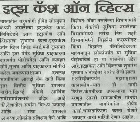 punemetro_11nov