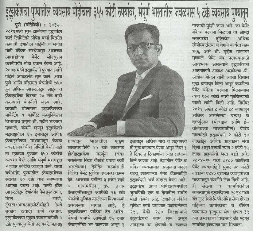 vishwadarpan_13jun